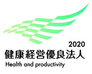 健康経営優良法人2020(中小企業部門)に認定されました