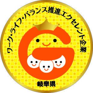 岐阜県ワーク・ライフ・バランス推進エクセレント企業に認定されました